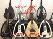 عود تركي عود مصري قوانين نايات جيتارات