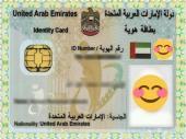 بطاقه سكانية الامارات (دبي )