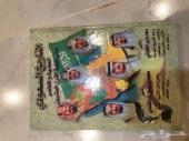 كتاب التاريخ السعودي الحديث