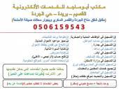 ابوماجد للخدمات الألكترونيه(خدمات عن بعد)