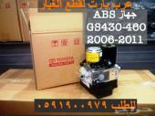 جهاز ABS الفرامل اصلي وكالة  GS430 2005-2011