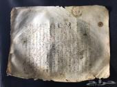 آيات مخطوطه على الرق عمرها 1000 سنه
