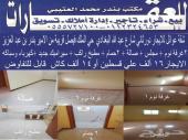 شقة عوائل للايجار شارع عبد الله البغدادي