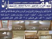 شقة عوائل للايجار السنوي حي الملك فيصل الرياض
