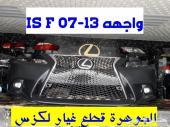 صدام مع شبك LEXUS is F