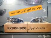 كشافات تايوان لكزس RX 2004-2008