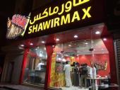 تم تحديد الحد النهائى للبيع مطعم شاورماكس