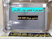 رادتير مياة LEXUS RX330