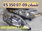 شمعات كشافات صدام شبك ES350 07-12