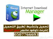 تنشيط Internet Download Manager مدى الحياة