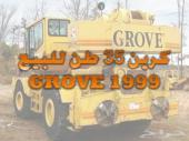 GROVE كرين 35 طن موديل 1999 للبيع