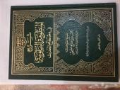 كتب ومجلدات علميه باسعار مغريه