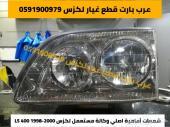 شمعات امامية اصلي مستعمل لكزس LS400 1998-2000
