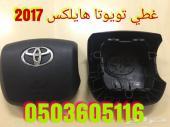 غطاء ايرباق شيفرولية تاهو سيارات جديد مصدوم