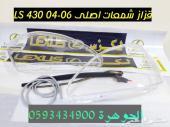 طقم قزاز شمعات اصلى وكالةLS 430 2005