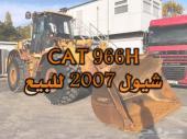 شيول 966 كاتربيلر 2007 Caterpillar 966H