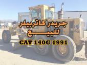 جريدر 140 كاتربيلر 1991 CAT140G