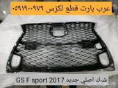 شبك امامي لكزس GS 2016-2018