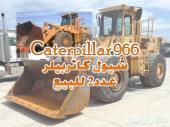 شيول عدد2 كاتربيلر 966D - 966E Caterpillar