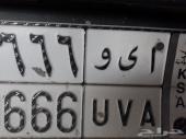 لوحة للبيع ا ي و 666