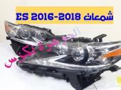 شمعات شبك صدام ES 2016