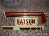 خط داتسون 78 غماره ياباني