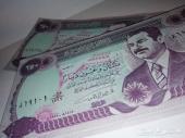 عملات صدام حسين 250 دينار متسلسل