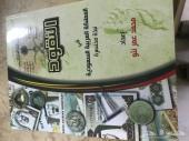 كتاب النقود في المملكة العربية السعودية