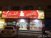 مطعم نادين الشام للتقبيل