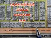 للبيع أراضي شوارع 60 بحي 43 الصواري بالخبر
