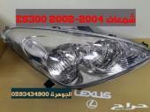 شمعات كشافات صدام شبك ES 300 2002-2004