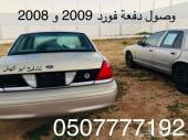 وصول دفعه فوردات 2009 و2008 تشليح