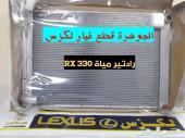 رادتير مياة RX 330  03-05