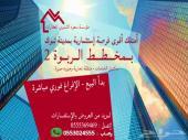 أمتلك أقوى فرصة إستثمارية بمدينة تبوك الربوة2