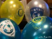بالونات بشعار نادي الهلال والنصر