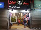 للتقبل المحل الملابس السبورت و الرياضة