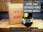 جهاز فرامل ABS اصلي وكالة لكزس GS 2005-2011