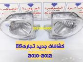 كشافات LEXUS  ES350 2010-2012