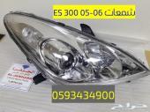 شمعات كشافات شبك صدام ES3002005
