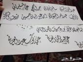 دورات في تعليم جميع انواع الخطوط العربيه