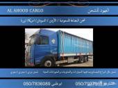 خدمة شحن من الامارات الي جميع مدن السعودية