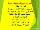 معلم تأسيس ومتابعة وتحفيظ قرآن
