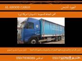 شحن من الامارات دبي السعودية 00971507836089