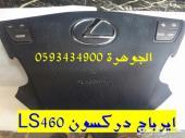 جهاز ABS LEXUS LS460 الجوهرة لكزس