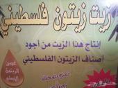 زيت زيتون فلسطيني اجود انواع الزيوت الفلسطين