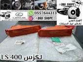 اسطبات صدام لكزس LS 400 اصلي 95 إلى 97