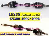 عكوس مستعمل اصلى LEXUS ES2006الجوهرة لكز
