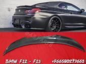 جناح الشنطه BMW 6 SERIES carbon fiber