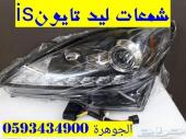 صدام مع شمعات سبورتLEXUS IS2007الجوهرة لكزس