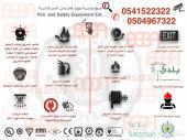 سلامه - عقود صيانة - رخصة - معدات سلامه